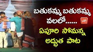 Epuri Somanna Bathukamma Song Performance in Congress Praja Chaitanya Yatra Palakurthy | YOYO TV