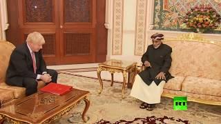 السلطان قابوس يستقبل وزير الخارجية البريطاني بوريس جونسون في مسقط