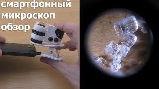 Микроскоп для телефона MPK10-CL60X обзор