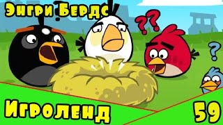 Мультик Игра для детей Энгри Бердс. Прохождение игры Angry Birds [59] серия