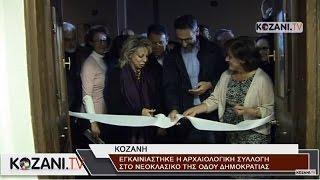 Εγκαινιάστηκε η Αρχαιολογική Συλλογή της Κοζάνης