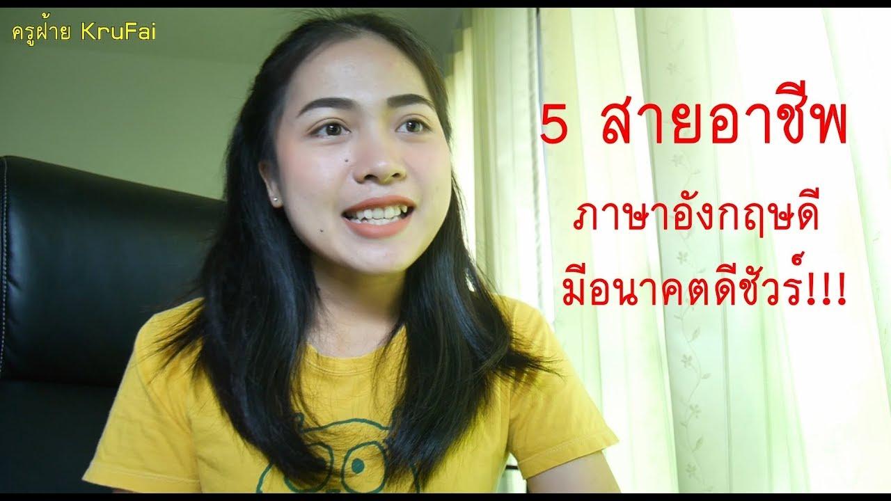 5 อาชีพ ภาษาอังกฤษดี อนาคตดีชัวร์!!! [ครูฝ้าย KruFai]