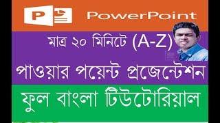 Wie Sie zum erstellen von Microsoft PowerPoint (A-Z)- Bangla Tutorial von Mostafa!