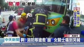 20200809 中天新聞 好痛!機車公車對撞 騎士雙腿插車頭