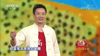 [梨园闯关我挂帅]豫剧《朝阳沟》选段 演唱:阎维文| CCTV戏曲