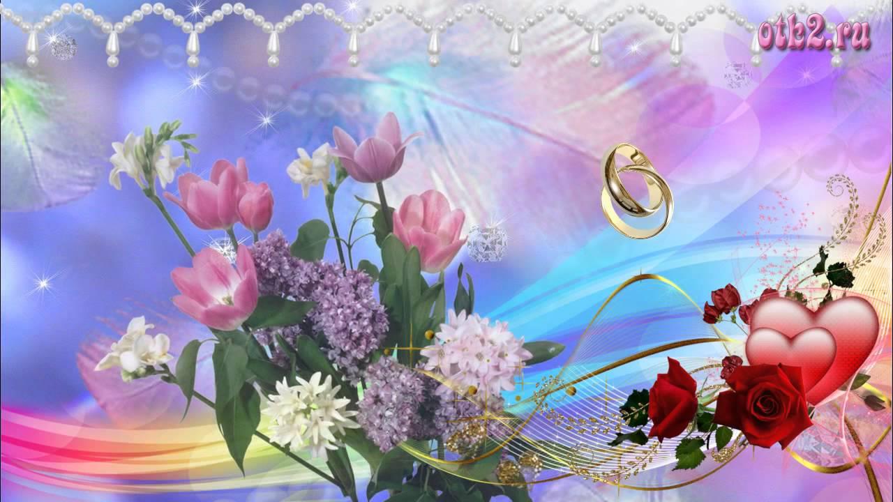 Поздравление с днем свадьбы видео открытка