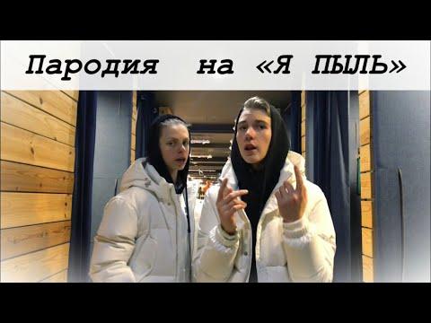 ПАРОДИЯ НА MORGENSTERN - «Я пыль»