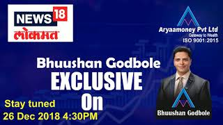 News18 Lokmat 4:30 PM Bhuushan Godbole Exclusive