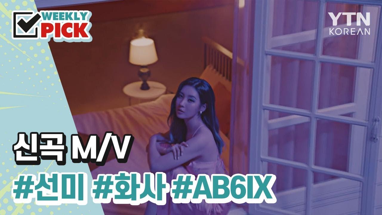 [위클리픽] 위클리픽 신곡 M/V '선미, 화사, 에이비식스' / YTN KOREAN