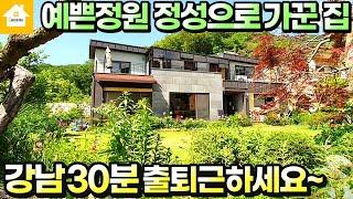 양평전원주택/철근콘크리트모던디자인/정성으로가꾼정원/서울…