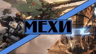 Мехи || Мех-игры || Огромные Боевые РоботЫЫЫ