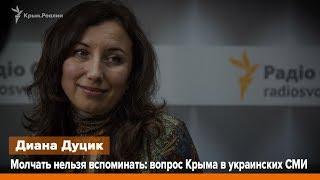 Молчать нельзя вспоминать: вопрос Крыма в украинских СМИ – Радио Крым.Реалии