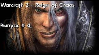 Warcraft 3 - Reign of Chaos.Выпуск № 4.