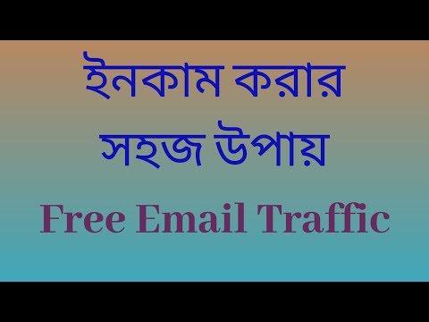 ইনকাম করার সহজ উপায়   Unlimited Free Email Traffic   CPA Marketing from YouTube · Duration:  6 minutes 3 seconds