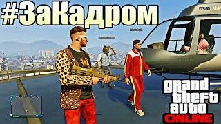 [ #ЗаКадром ] GTA Online | ВЕСЕЛЬЕ на ВЕРТУХЕ ! :3