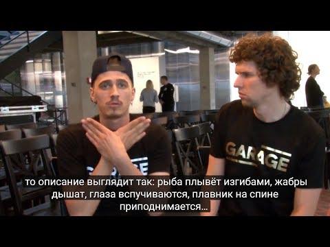 РЖЯ слэм. Игорь