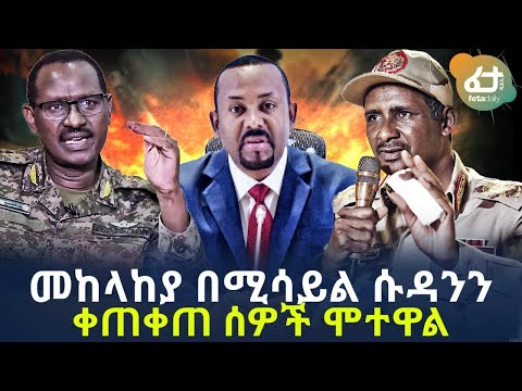 አስደንጋጭ ሰበር ዜና ዛሬ | Ethiopian news today 2021 | ESAT DC Daily Ethiopia News