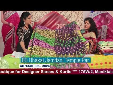 08-03-2018_Anumits Boutique Show ||Nakshikantha|| FULL HD