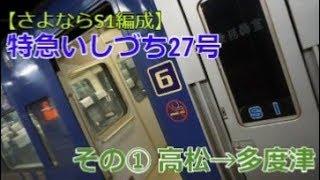 【さよならS1編成】特急いしづち27号 高松→多度津