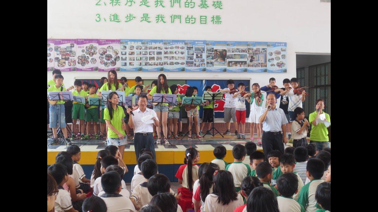 20140515富田國小烏克麗麗與四維國小小提琴之音樂交流會 - YouTube