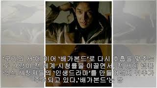 이승기X수지, '배가본드' 9월 방송..넷플릭스 통해 전세계 공개 [공식]