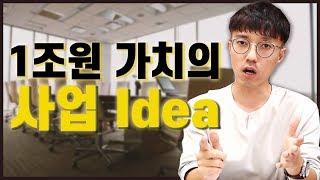 월 1천만원 버는 창의적인 아이디어 무료로 드립니다 -  [사업아이템, 창업 아이템, 창업 아이디어]