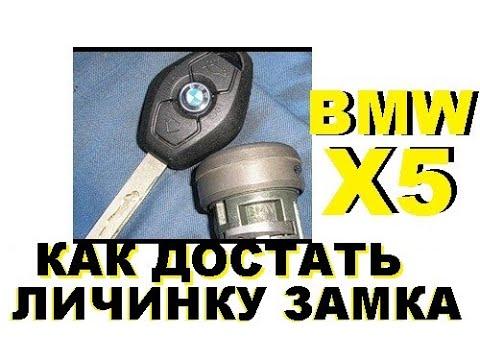 Как достать  личинку замка зажигания BMW X5 замок заклинил  8 925 507 33 09