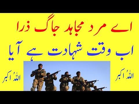 ay-mard-e-mujhaid-jag-zara-ab-waqt-e-shahadet-hay-aya-army-song-|-pak-army-songs-|-fun-ka-baap