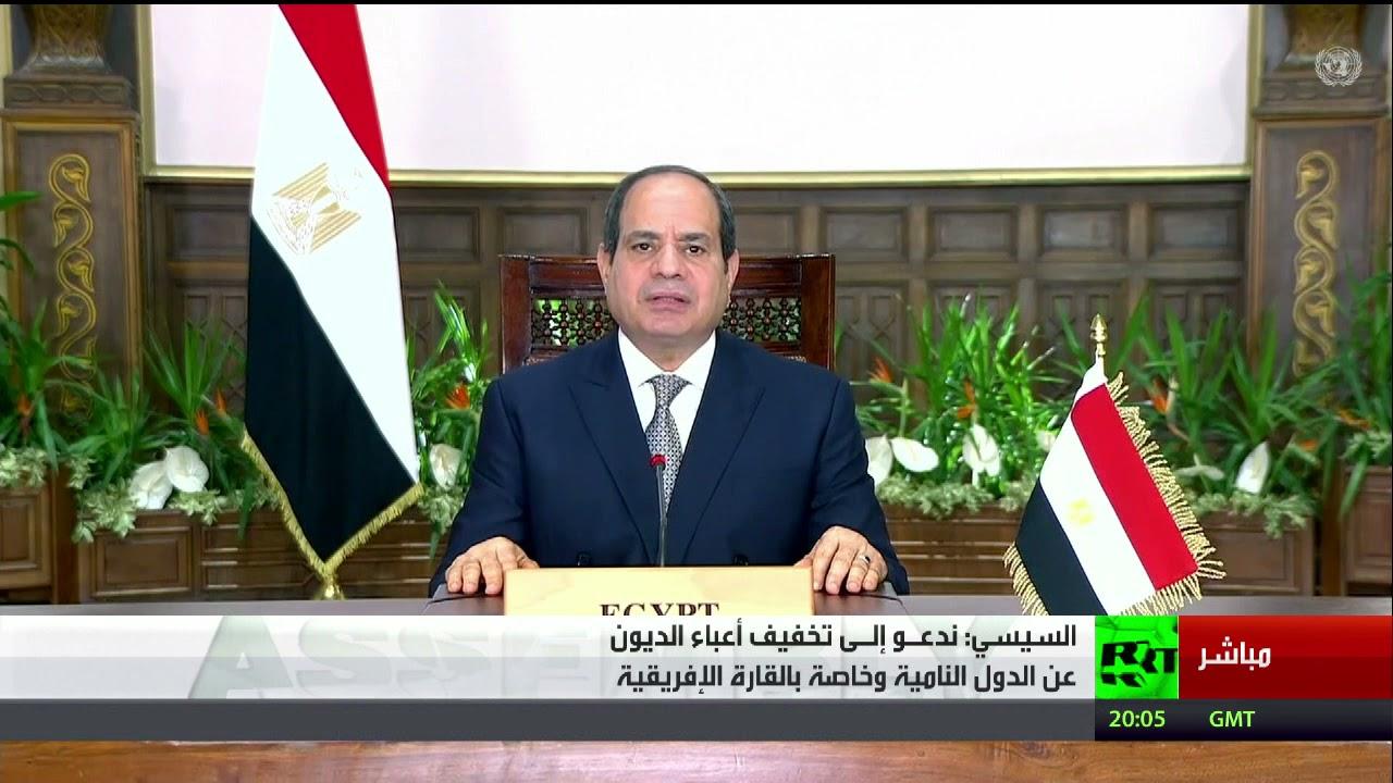 كلمة الرئيس المصري عبدالفتاح السيسي أمام الجمعية العامة