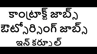 Contract Jobs Outsoursing jobs in Kurnool Telugu|Contract jobs in Kurnool Telugu|outsoursingJobs