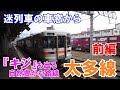 【鉄道】迷列車の車窓から 岐阜の東濃と中濃を結ぶ JR太多線 #1