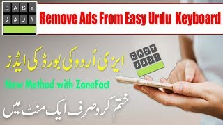 How To Remove Ads from easy urdu keyboard 2020 || Remove Ads in EasyUrdu Keyboard screenshot 5