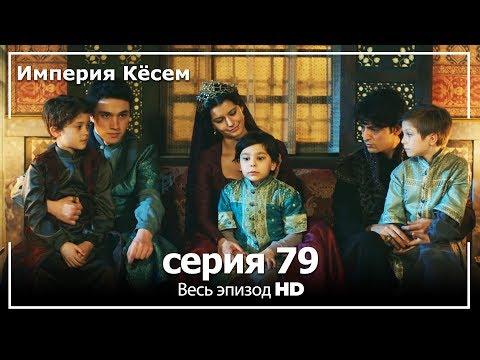 Великолепный век Империя Кёсем серия 79