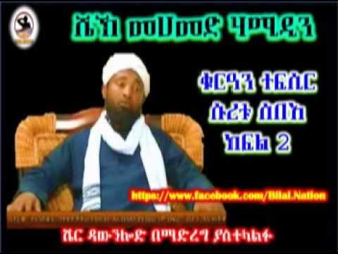 Sura Saba'a | ሱረቱ ሰበእ | Part 02 | ᴴᴰ Sh Mohammed Hamidin | Amharic Quran Tafsiir