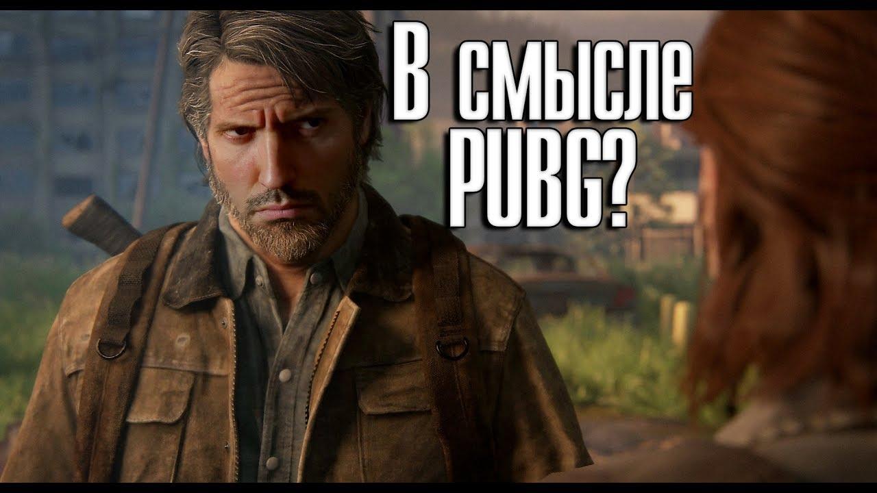 Соскучились по PUBGу?