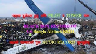 Black Box Record Before Crash of US Bangla Airlines BS211 in Kathmandu Airport
