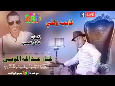 الفنان عبدالله الموسى غايب ولفي