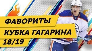 СКА, ДИНАМО, ЦСКА - кто ВЫИГРАЕТ Кубок ГАГАРИНА 2018/19?