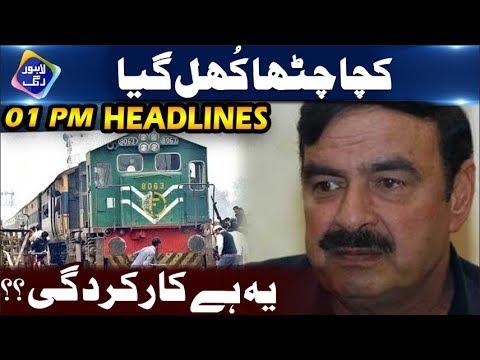 Sheikh Rasheed Exposed !! - News Headlines | 01:00 PM | 01 Jan 2018 | Lahore Rang