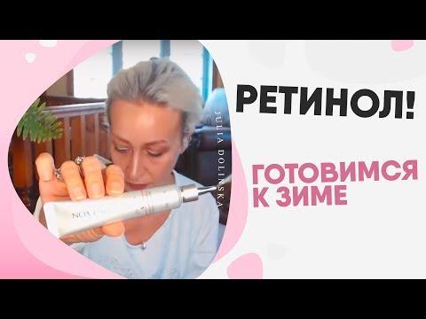 РЕТИНОЛ | Антивозрастная косметика и средства от морщин