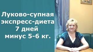 Луково-супная экспресс диета 7 ДНЕЙ 5-6 КГ. Домашний Очаг с Мариной