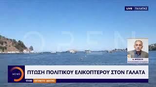 Πόρος: Τρεις νεκροί από την πτώση του ελικοπτέρου - Έκτακτο Δελτίο | OPEN TV