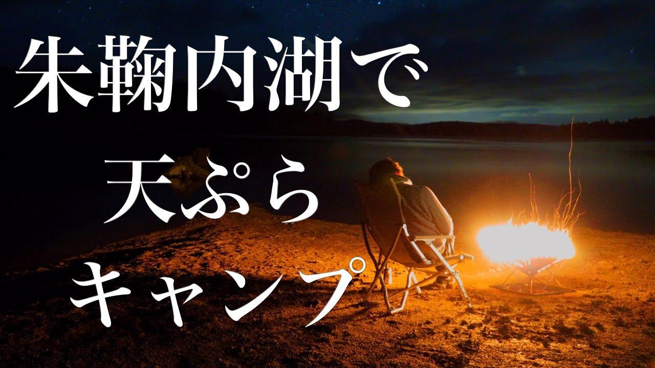 【朱鞠内湖】北海道の人気キャンプ場で天ぷらキャンプ Snow Peak(スノーピーク)SABBATICAL(サバティカル)