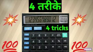 how to turn off your calculator! / how to turn off citizen ct-512 , ct-555n ,  ct-912 , tricks hindi