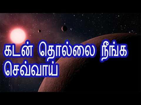 கடன் தொல்லை நீங்க செவ்வாய் kadan thollai neenga