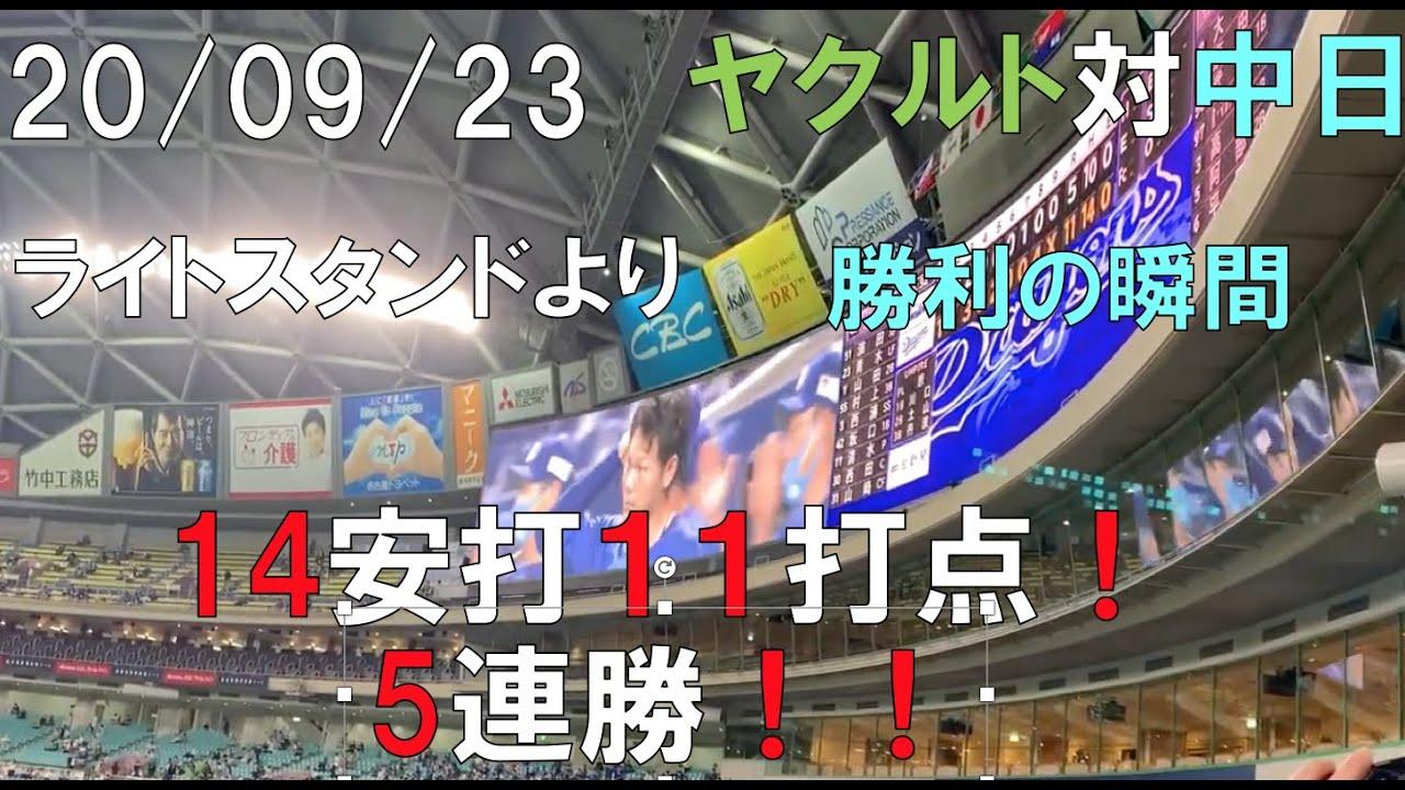 【勝利の瞬間】中日ドラゴンズ☆20年9月23日 乱打戦を制して5連勝!! ライトスタンドより(ヤクルト対中日 ナゴヤドーム)