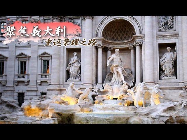 重返榮耀之路   聚焦義大利《聚焦全世界》第31期
