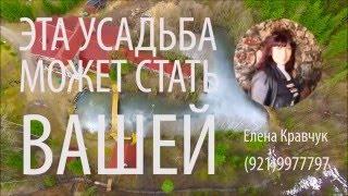 Купить дом в Гатчинском районе | Купить дом в Ленинградской области у озера | поселок усадьба(, 2016-04-19T07:45:49.000Z)