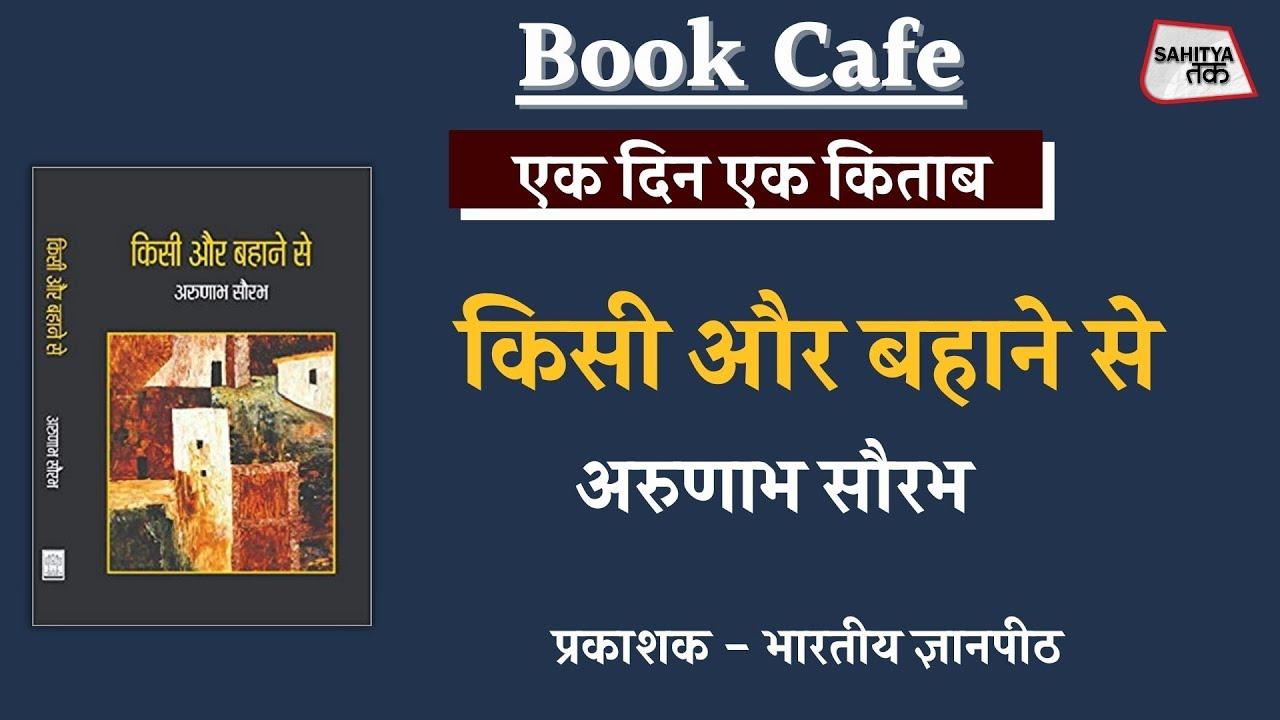 Book Cafe   किसी साजिश के तहत..  Kisi Aur Bahane Se   Arunabh Saurabh   एक दिन एक किताब   SahityaTak