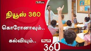 News 360: கொரோனாவும் முடங்கிய கல்வியாண்டும்: 2020-21 Academic Calender-இல் ஏற்படப்போகும் மாற்றங்கள்?